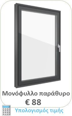μονόφυλλο παράθυρο χονδρικης