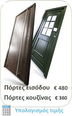 πόρτες εισόδου και κουζίνας χονδρικής